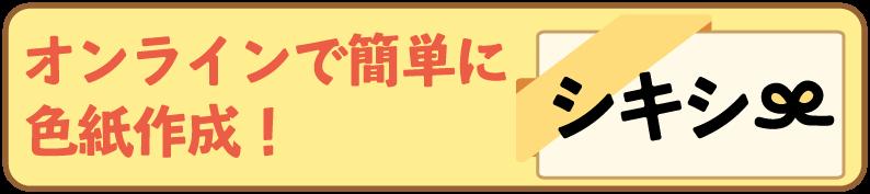 【オンライン色紙アプリ】シキシー